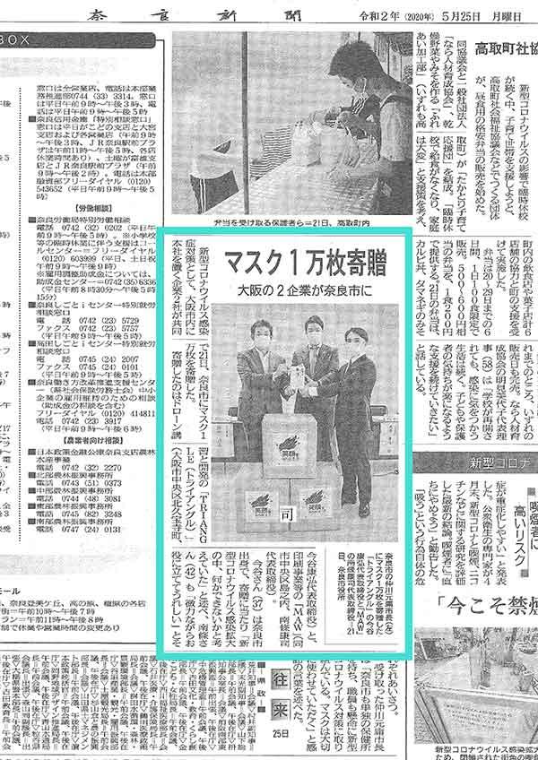奈良新聞記事に掲載されました。